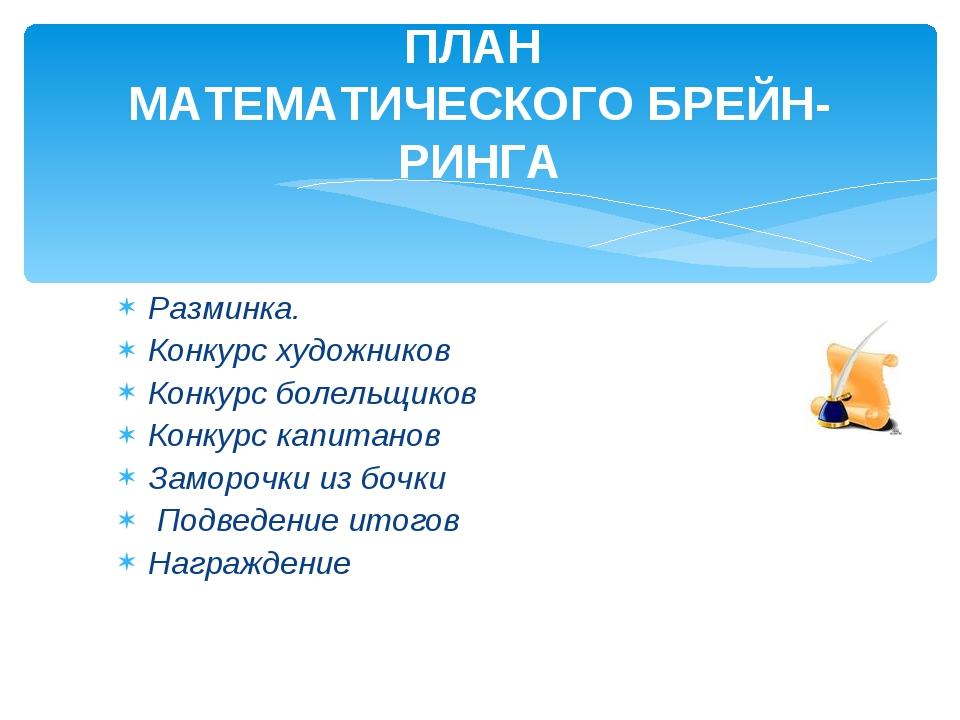 Разминка. Конкурс художников Конкурс болельщиков Конкурс капитанов Заморочки...