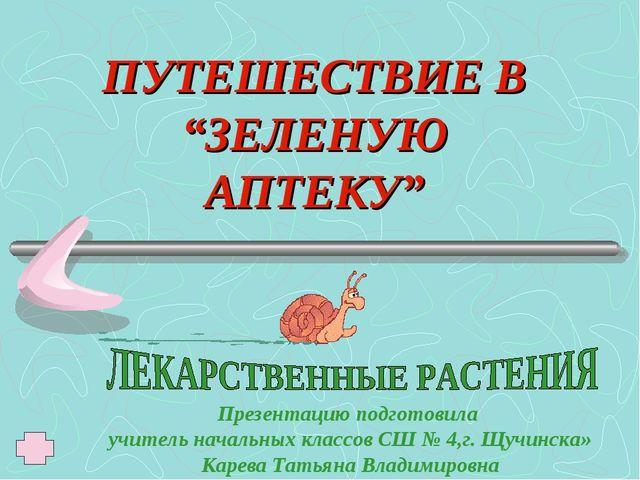 """ПУТЕШЕСТВИЕ В """"ЗЕЛЕНУЮ АПТЕКУ"""" Презентацию подготовила учитель начальных клас..."""