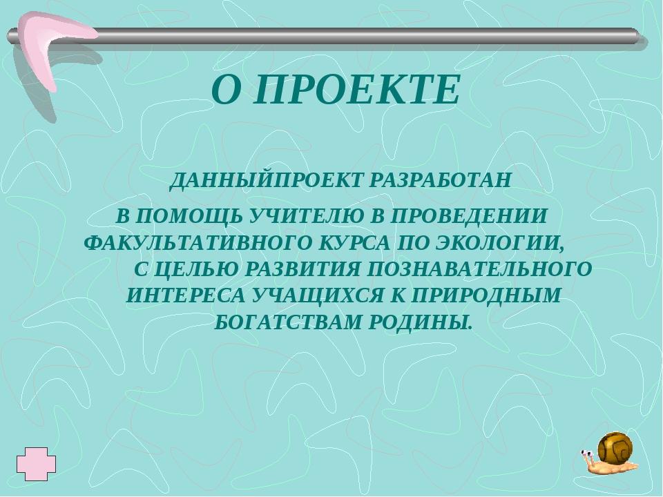 О ПРОЕКТЕ ДАННЫЙПРОЕКТ РАЗРАБОТАН В ПОМОЩЬ УЧИТЕЛЮ В ПРОВЕДЕНИИ ФАКУЛЬТАТИВНО...