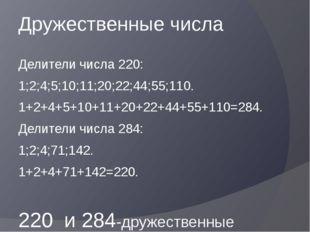 Дружественные числа Делители числа 220: 1;2;4;5;10;11;20;22;44;55;110. 1+2+4+