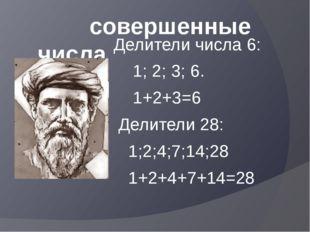 совершенные числа Делители числа 6: 1; 2; 3; 6. 1+2+3=6 Делители 28: 1;2;4;7
