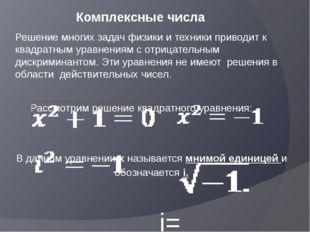 Комплексные числа Решение многих задач физики и техники приводит к квадратны