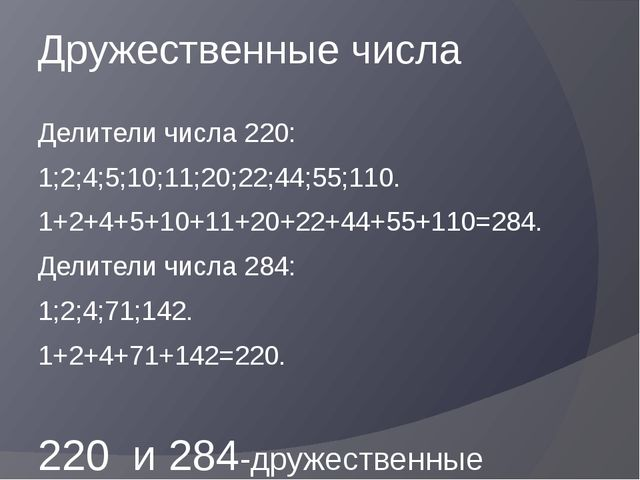 Дружественные числа Делители числа 220: 1;2;4;5;10;11;20;22;44;55;110. 1+2+4+...