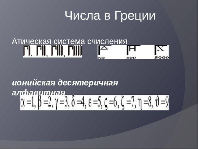Числа в Греции Атическая система счисления ионийская десятеричная алфавитная