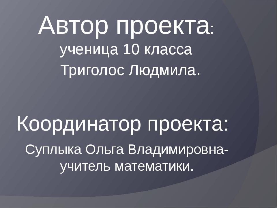 Автор проекта: ученица 10 класса Триголос Людмила. Координатор проекта: Суплы...