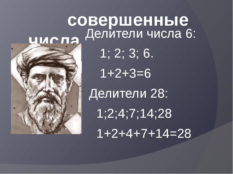 совершенные числа Делители числа 6: 1; 2; 3; 6. 1+2+3=6 Делители 28: 1;2;4;7...