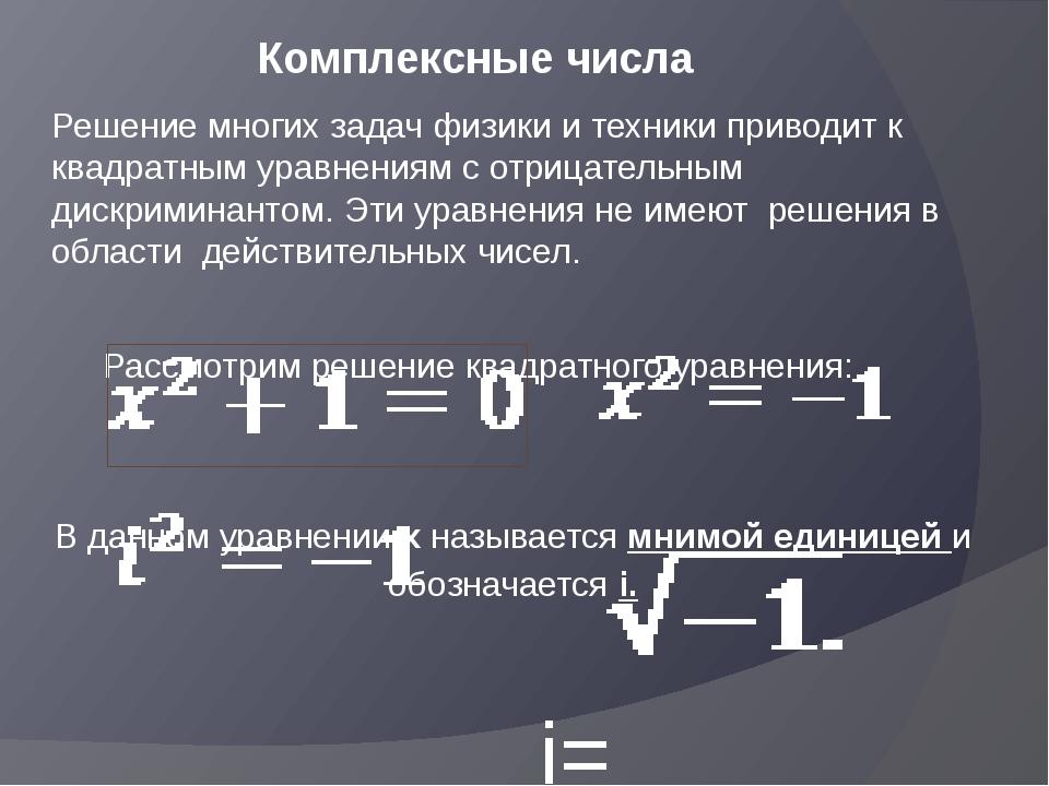 Комплексные числа Решение многих задач физики и техники приводит к квадратны...