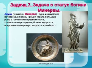 Кутателадзе Е.В. Задача 7. Задача о статуе богини Минервы. Афина (у римлян Ми