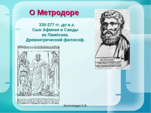 Кутателадзе Е.В. О Метродоре 330-277 гг. до н.э. Сын Афинея и Санды из Лампса