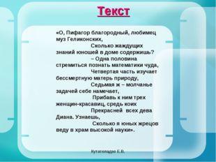 Кутателадзе Е.В. Текст «О, Пифагор благородный, любимец муз Геликонских, Скол
