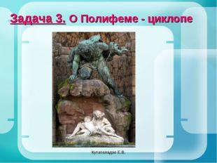 Кутателадзе Е.В. Задача 3. О Полифеме - циклопе Кутателадзе Е.В.