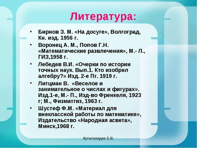 Кутателадзе Е.В. Литература: Бирнов З. М. «На досуге», Волгоград, Кн. изд. 19...