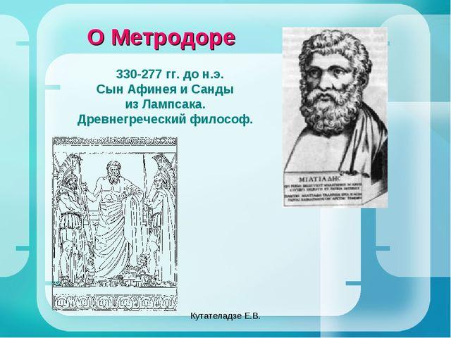 Кутателадзе Е.В. О Метродоре 330-277 гг. до н.э. Сын Афинея и Санды из Лампса...