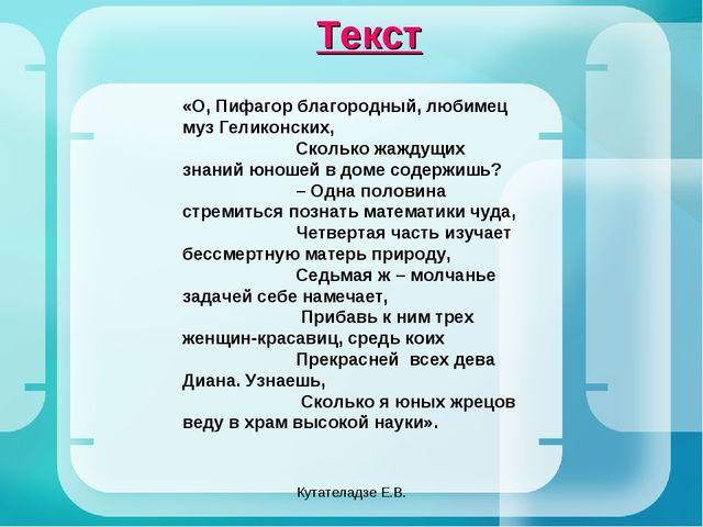 Кутателадзе Е.В. Текст «О, Пифагор благородный, любимец муз Геликонских, Скол...