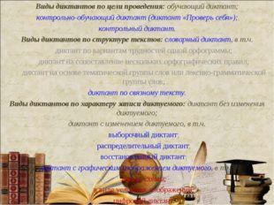 Виды диктантов по цели проведения: обучающий диктант; контрольно-обучающий ди