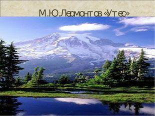 М.Ю.Лермонтов «Утес»