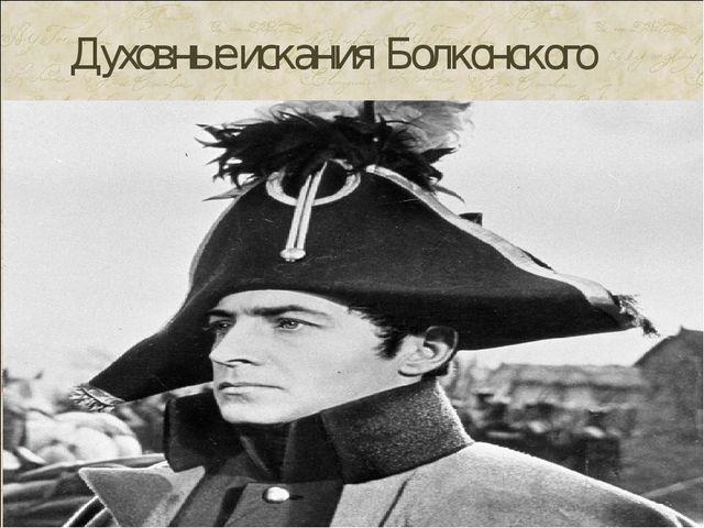 Духовные искания Болконского