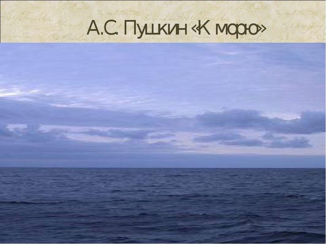 А.С. Пушкин «К морю»