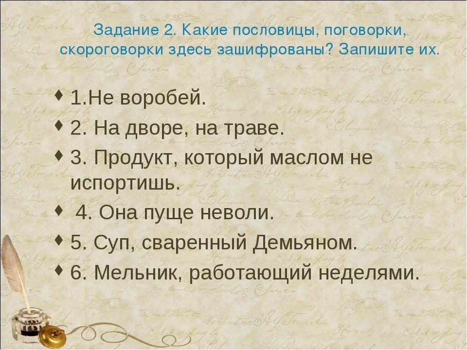 Задание 2. Какие пословицы, поговорки, скороговорки здесь зашифрованы? Запиши...