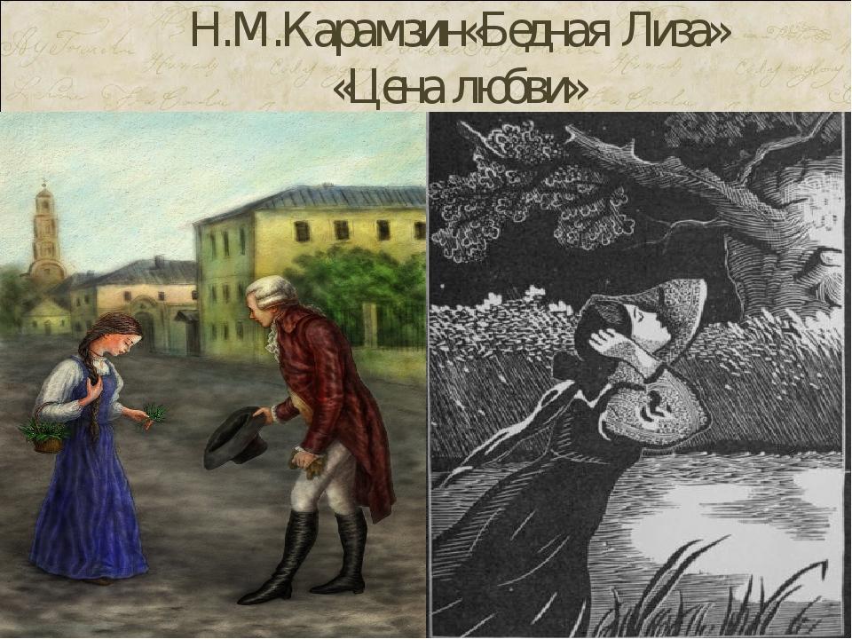 Н.М.Карамзин«Бедная Лиза» «Цена любви»