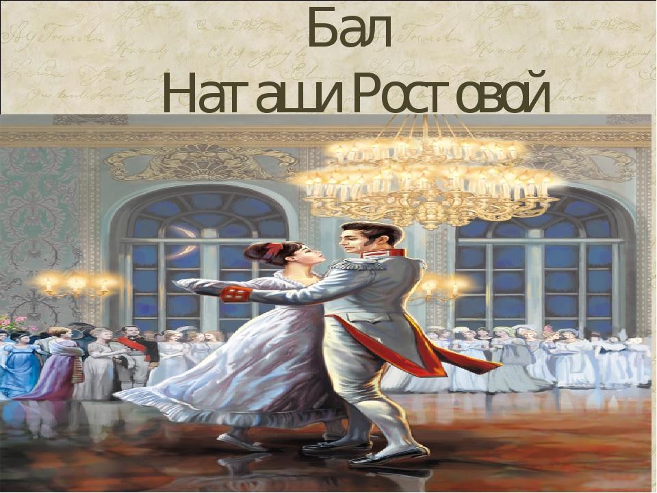 Бал Наташи Ростовой