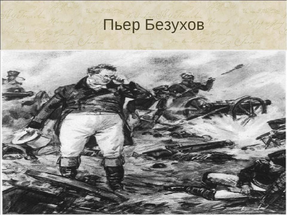 Пьер Безухов