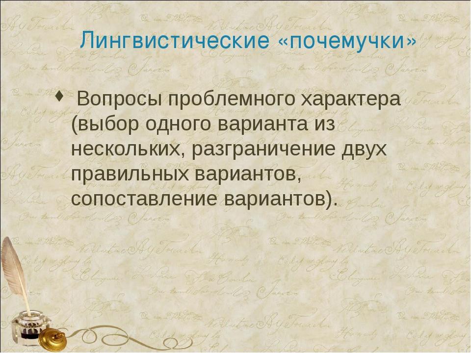 Лингвистические «почемучки» Вопросы проблемного характера (выбор одного вариа...