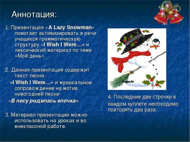 Аннотация: 1. Презентация «A Lazy Snowman» помогает активизировать в речи уча...