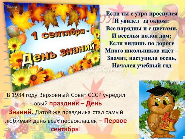 таком сценарию праздник день знаний для дошкольников помощник прокурора