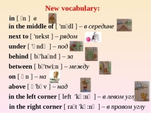 New vocabulary: in [ ɪn ] в in the middle of [ 'mɪdl ] – в середине next to