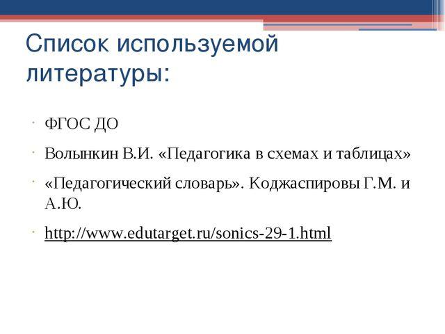 Список используемой литературы: ФГОС ДО Волынкин В.И. «Педагогика в схемах и...