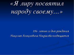 «Я лиру посвятил народу своему…» 196- летию со дня рождения Николая Алексееви