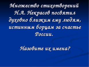 Множество стихотворений Н.А. Некрасов посвятил духовно близким ему людям, ист