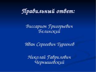 Правильный ответ: Виссарион Григорьевич Белинский Иван Сергеевич Тургенев Ник