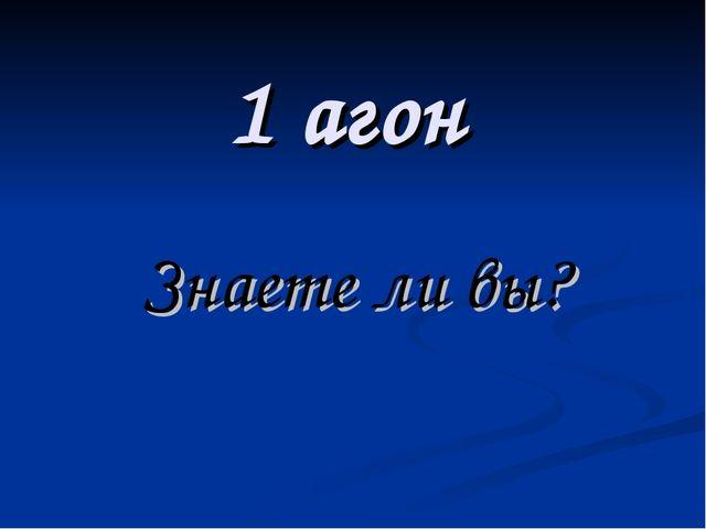 1 агон Знаете ли вы?