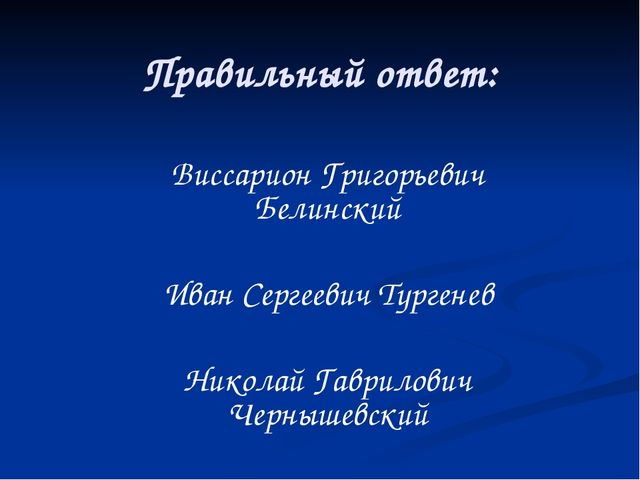 Правильный ответ: Виссарион Григорьевич Белинский Иван Сергеевич Тургенев Ник...