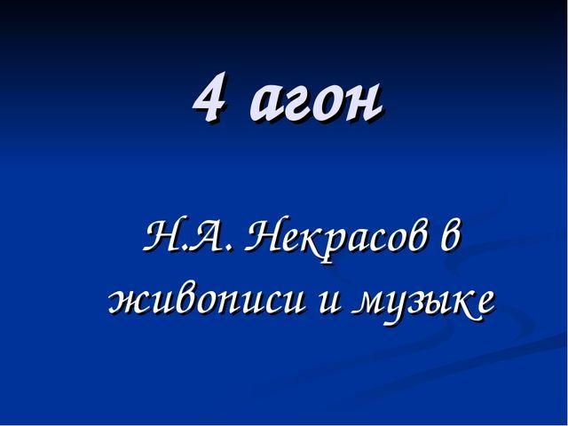 4 агон Н.А. Некрасов в живописи и музыке