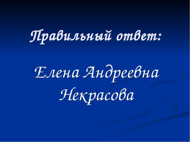 Правильный ответ: Елена Андреевна Некрасова