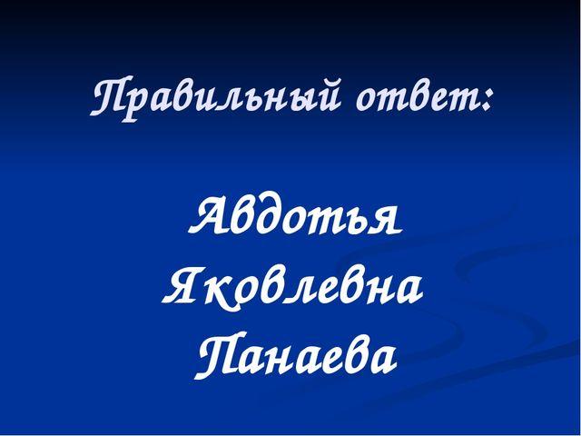 Правильный ответ: Авдотья Яковлевна Панаева