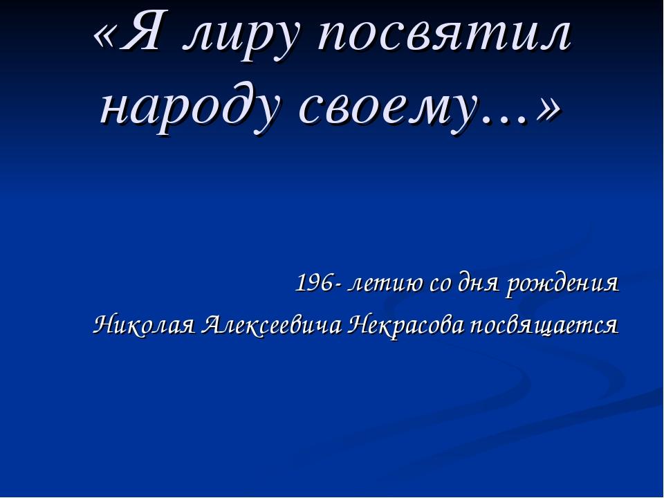 «Я лиру посвятил народу своему…» 196- летию со дня рождения Николая Алексееви...
