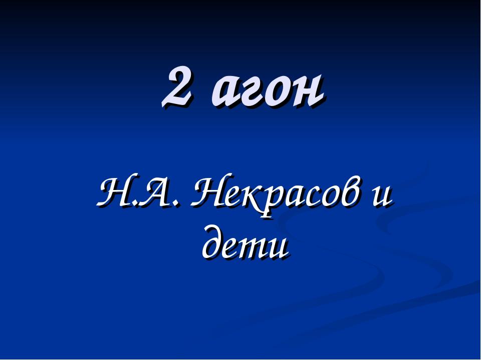 2 агон Н.А. Некрасов и дети