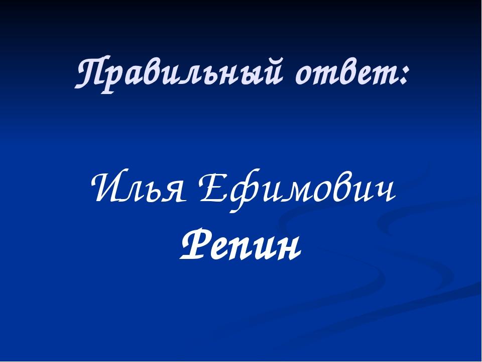 Правильный ответ: Илья Ефимович Репин