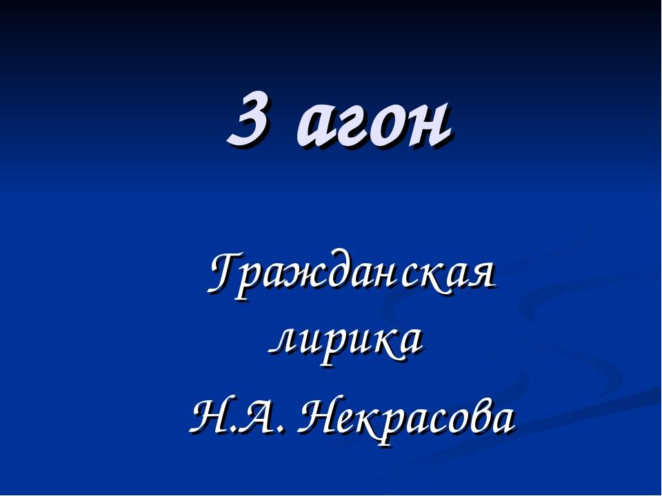 3 агон Гражданская лирика Н.А. Некрасова