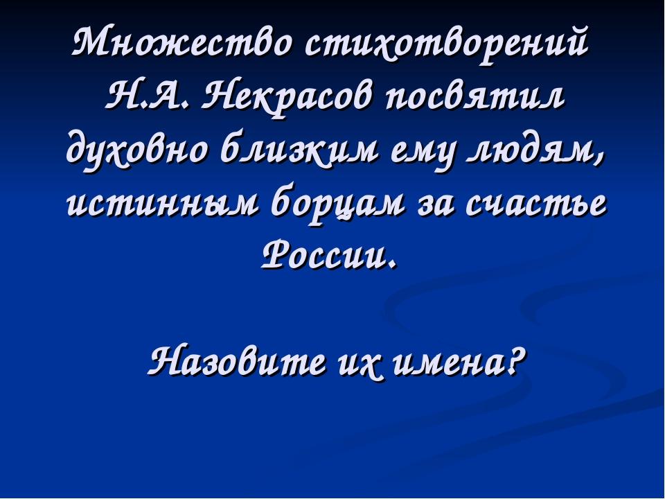 Множество стихотворений Н.А. Некрасов посвятил духовно близким ему людям, ист...