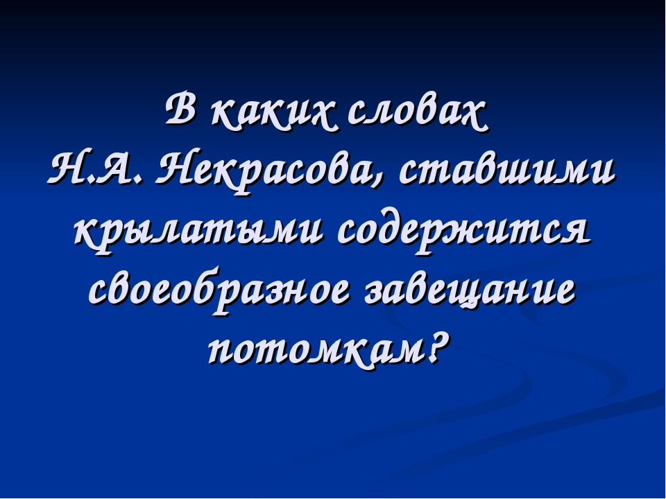 В каких словах Н.А. Некрасова, ставшими крылатыми содержится своеобразное зав...