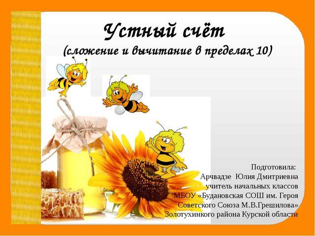 Устный счёт (сложение и вычитание в пределах 10) Подготовила: Арчвадзе Юлия Д...