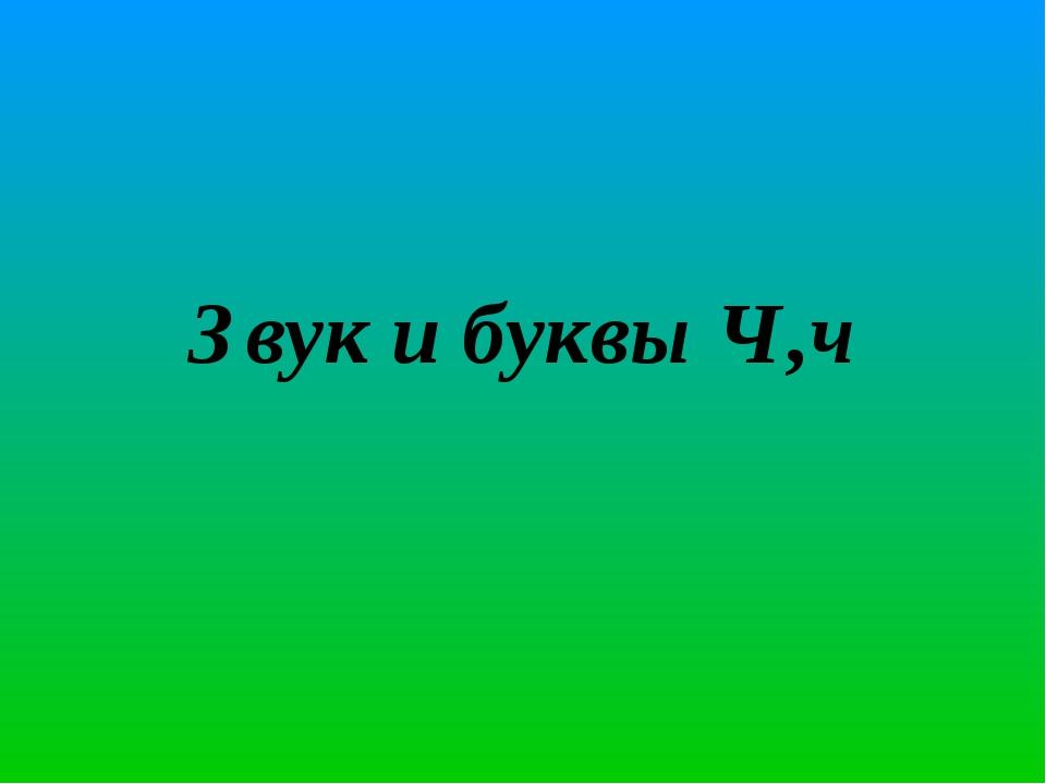 Звук и буквы Ч,ч