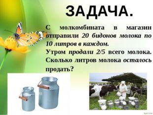 С молкомбината в магазин отправили 20 бидонов молока по 10 литров в каждом. У