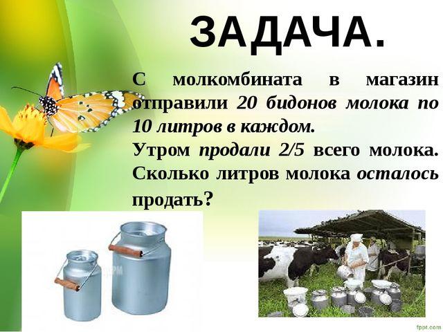 С молкомбината в магазин отправили 20 бидонов молока по 10 литров в каждом. У...