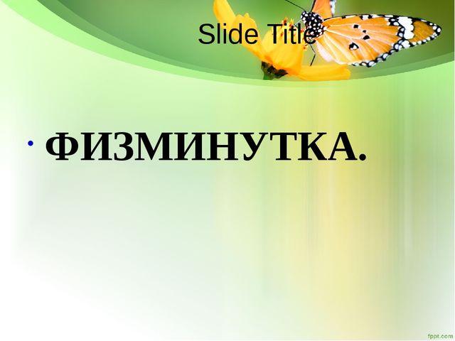 Slide Title ФИЗМИНУТКА.